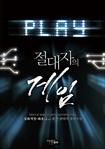 [세트] 절대자의 게임 (전18권/완결) 표지이미지