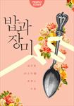 [세트] 밥과 장미 표지이미지
