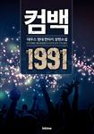 컴백1991 표지이미지