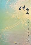 서호 - 아름다운 여우 표지이미지