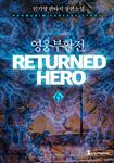 영웅부활전