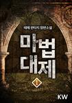 [세트] 마법대제 (전5권) 표지이미지