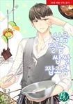 [합본]상콤 달콤 쌉쌀 짭조름 (전2권/완결) 표지이미지