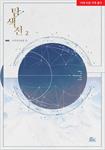 [BL] 탐색전 표지이미지