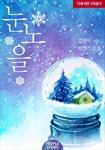 [전권세트] 눈노을 (무삭제판) 표지이미지