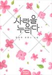 [세트] 사랑을 누리다 표지이미지