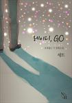 [세트]레이디, GO 전 8권 표지이미지