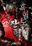 [개정판] 흑혈도 잔혁