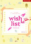 위시 리스트(Wish List) 표지이미지