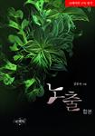 [합본] 노출 - 무삭제 완전판 (전2권/완결) 표지이미지