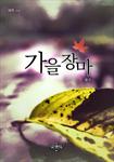 [합본] 가을장마 표지이미지