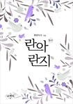 [합본] 란아란지 표지이미지