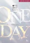[BL]One Day(원 데이) 표지이미지
