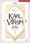 [BL]칼 빌런(KARL VIRAIN) 표지이미지