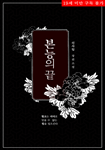 [GL] 본능의 끝 표지이미지