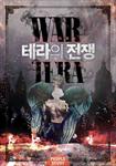 [전권세트] 테라의 전쟁 (전6권/완결) 표지이미지