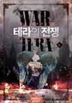 테라의 전쟁 표지이미지