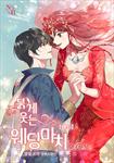 [세트]붉게 웃는 웨딩마치 전 2권 표지이미지