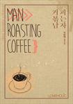 커피 볶는 남자 표지이미지