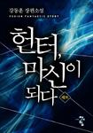 [세트] 헌터, 마신이 되다 전 9권