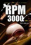 [세트]RPM3000 전 8권 표지이미지