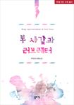 봉 사감과 러브레터(개정판) 표지이미지