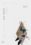 비밀의 간격 (전 2권/완결) 표지이미지