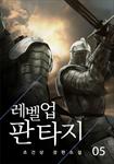 [개정판] 레벨 업 판타지 표지이미지