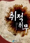 [세트] 취적취무 (전9권/완결) 표지이미지