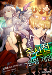 [연재] 주신전―문명 게임