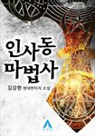 [연재] 인사동 마법사