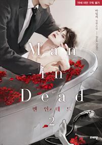 맨 인 데드(Man in Dead) 표지이미지