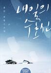 [전권세트] 내일의 수호신 (전2권/완결) 표지이미지