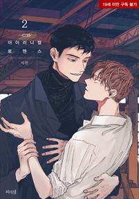 [BL]아이러니컬 로맨스 표지이미지