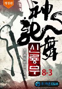 [개정판] 신룡무 표지이미지