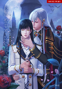 [BL]왕은 꿈꾸지 않는다 표지이미지
