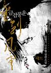 [세트] 금검풍운 전5권 표지이미지