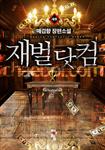 [세트]재벌닷컴 전 8권 표지이미지