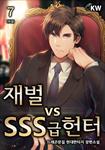 재벌 vs SSS급 헌터 표지이미지