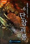 [개정판] 단참괴룡 표지이미지