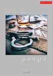 [BL] 춘자의 남자 표지이미지