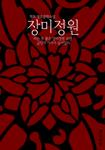 [동성애] 장미정원