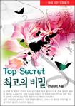 Top Secret 최고의 비밀