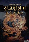 진고영전기 [개정판]