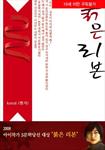 붉은 리본(제1회 아이작가 S문학 공모당선작)