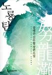 [연재]노룡탄-무삭제본