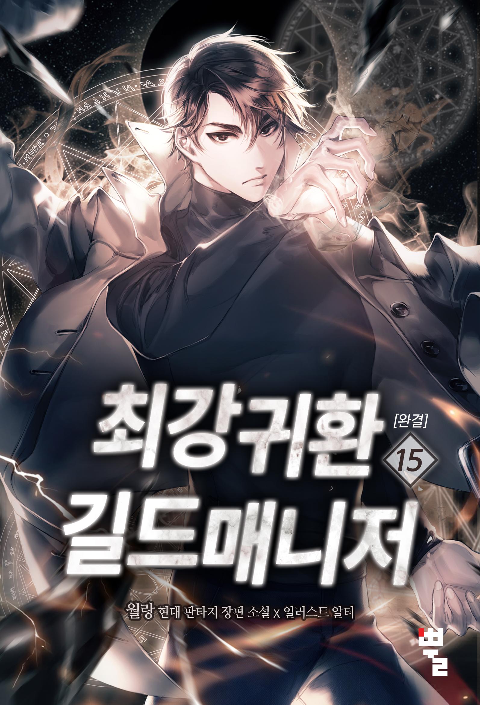 최강귀환길드매니저