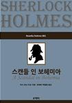 스캔들 인 보헤미아(Rosetta Holmes 001)
