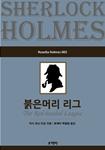 붉은머리 리그(Rosetta Holmes 002)
