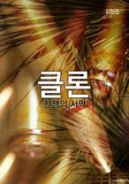 클론-전쟁의 서막